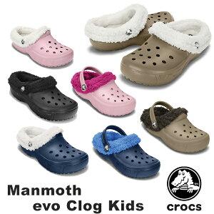 クロックス(CROCS) マンモス イーブイオー クロッグ キッズ (Mammoth EVO Clog Kids)【ボア ベビー & キッズ 子供用 秋冬用】 送料無料対象外 [AA]【60】