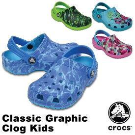 【送料無料対象外】クロックス(CROCS) クラシック グラフィック クロッグ キッズ(classic graphic clog kids ) サンダル【ベビー & キッズ 子供用】[AA]【40】