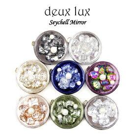 Deux Lux Seychell Mirror デュラックス/ドゥラックス ビジュー ミニミラー[AA]
