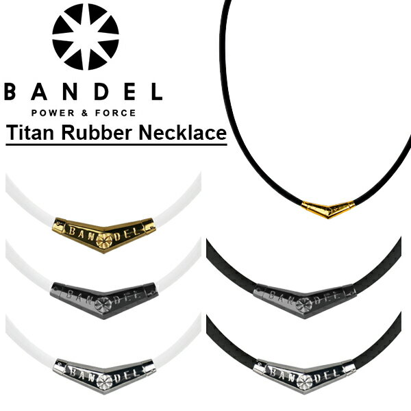 【ポイント10倍】【送料無料】バンデル(BANDEL) titan rubber necklace チタン ラバー ネックレス/アクセサリー/ペンダント[BB]
