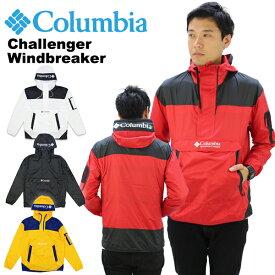 【ポイント10倍】【送料無料】【国内正規品】コロンビア(Columbia) Challenger Windbreaker(KE2005) チャレンジャーウィンドブレーカー/アノラック/ メンズ/アウター[BB]