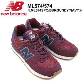 【送料無料】ニュー バランス(New Balance) ML574/574 ランニング スニーカー ≪ML574SPQ/BURGUNDY/NAVY≫シューズ/メンズ/男性用[CC]
