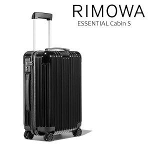 リモワ(RIMOWA) エッセンシャル キャビン S(ESSENTIAL Cabin S) グロス ブラック /キャリーケース/スーツケース/機内持ち込み 送料無料 [GG]