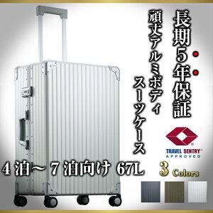 《4〜7泊用 67L LLサイズ》ネオキーパー NEOKEEPR TSAロック付 アルミ スーツケース ビジネス キャリーケース サムソナイト Samsonite ゼロハリバートン 好きに おすすめ 4輪 2輪 キャスター 5年保証