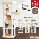 キャットタワー MINI 猫タワー 猫 キャット タワー 猫用品 爪とぎ 多頭飼い 据え置き キャットタワースタジアム ミニ …