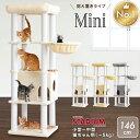キャットタワーStadium MINI キャットタワー スタジアム ミニ 146cm 小型〜中型猫用 猫タワー 猫 キャット 頑丈 落下…
