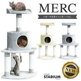 【期間限定】【安全性の高い素材を使用した】 キャット タワー stadium MERC 猫 猫タワー キャット cat 低ホルムで匂わない 子猫 頑丈 キャット タワー スタジアム 猫 爪とぎ ペット 猫用品 家族 おしゃれ