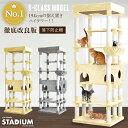 【マラソンポイント10倍】 194cm キャットタワー 据え置き stadium Sクラス モデル 猫タワー 落下防止柵付 猫 キャッ…