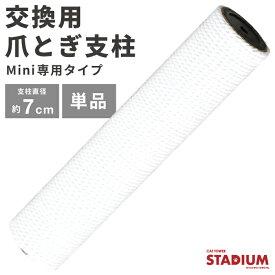 【キャット タワー stadium シリーズ専用】 キャット タワー スタジアム 交換用 支柱 単品 Mini専用タイプ