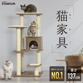キャットタワー Woody 木目調 猫タワー 猫 キャット タワー 猫用品 据え置き 多頭飼い 子猫 大型 頑丈 爪とぎ ネコ キャットタワースタジアム おしゃれ 猫 家具 Stadium 137cm