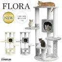 【マラソンポイント10倍】 キャットタワー stadium FLORA 猫 キャット cat 低ホルムで匂わない 子猫 頑丈 キャットタ…