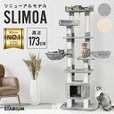 キャットタワー SLIMOA 猫タワー 猫 キャット タワー猫用品 据え置き 多頭飼い 低ホルムで匂わない 子猫 大型 頑丈 ハ…