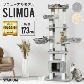 【5倍】キャットタワー SLIMOA 猫タワー 猫 キャット タワー猫用品 据え置き 多頭飼い 低ホルムで匂わない 子猫 大型 頑丈 ハンモック付 キャットタワースタジアム ペット 家族 おしゃれ