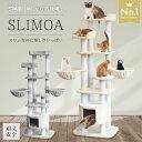 【マラソンポイント10倍】 173cm キャットタワー stadium SLIMOA 据え置き型 猫タワー 猫 キャット cat 低ホルムで匂…