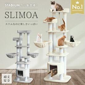 【1年保証】173cm キャットタワー stadium SLIMOA 据え置き型 猫タワー 猫 キャット cat 低ホルムで匂わない 多頭飼い 子猫 大型 頑丈 ハンモック付 キャットタワースタジアム 猫 ペット 家族