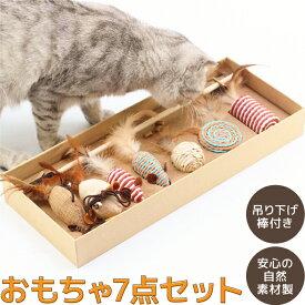 猫用おもちゃ 猫じゃらし 7種類 セット 天然木 コットン 羽 紙 を使用した 自然素材 猫のおもちゃ キャット Stadium キャットタワースタジアム 猫 猫用品 玩具