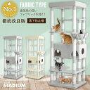 【ファブリック】194cm キャットタワー 据え置き stadium Sクラス モデル 猫タワー 落下防止柵付 猫 キャット cat 低…