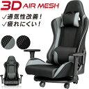 【あす楽】座椅子 ゲーミング座椅子 ゲーミングチェア メッシュ ハイバックチェア 3Dアームレスト RACING ゲーム パソ…