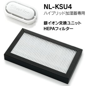 NL-KSU4 ハイブリッド式 加湿器 専用 交換用銀イオンユニット&HEPA活性炭フィルタセット