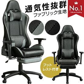 ゲーミングチェア メッシュ オフィスチェア パソコンチェア 3Dアームレスト オットマン RACING ゲーム オフィス パソコン 椅子 チェア おしゃれ リクライニング フルフラット ヘッドレスト ランバーサポート ハイバックシート