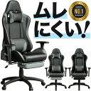メッシュ オフィスチェア ゲーミングチェア チェア イス 椅子 3D アームレスト オットマン ゲーム オフィス おしゃれ …