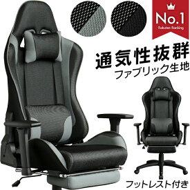 【あす楽】ゲーミングチェア メッシュ ハイバックチェア 3Dアームレスト オットマン RACING ゲーム オフィス パソコン 椅子 チェア おしゃれ リクライニング フルフラット ヘッドレスト ランバーサポート ハイバックシート