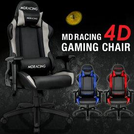【high-grade】4Dアームレスト搭載 NEWゲーミングチェア MDRACING ゲーム オフィスチェア パソコン 椅子 チェア リクライニング フルフ ラット ヘッドレスト ランバーサポート ハイバックシート