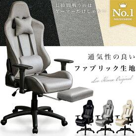 【あす楽】ファブリック オフィスチェア ゲーミングチェア ハイバックチェア 3Dアームレスト オットマン RACING ゲーム オフィス パソコン 椅子 チェア おしゃれ リクライニング フルフラット ヘッドレスト ランバーサポート ハイバックシート