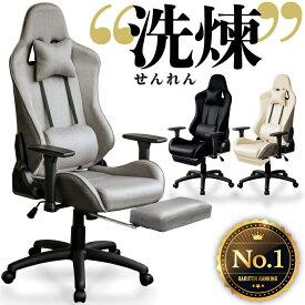 ファブリック オフィスチェア ゲーミングチェア ハイバックチェア 3Dアームレスト オットマン RACING ゲーム オフィス パソコン 椅子 チェア おしゃれ リクライニング フルフラット ヘッドレスト ランバーサポート