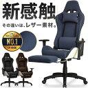 オフィスチェア ゲーミングチェア 椅子 PUレザー チェア イス 3D アームレスト オットマン ゲーム オフィス おしゃれ …