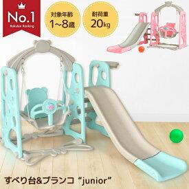 滑り台 すべり台 ブランコ junior 遊具 すべりだい スライダー 室内 室外 大型遊具 スウィング キッズ 子供 誕生日 プレゼント バスケットゴール 階段
