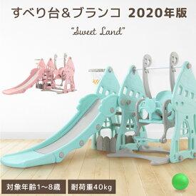 2020年版 すべり台ブランコ Sweet Land 遊具 すべりだい 滑り台 傾斜角度2段階 スライダー 室内 室外 大型遊具 スウィング キッズ キッズパーク 子供 誕生日 プレゼント バスケットゴール 階段