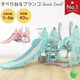 滑り台 すべり台ブランコ Sweet Land 遊具 すべりだい スライダー 室内 室外 大型遊具 スウィング キッズ キッズパーク 子供 誕生日 プレゼント バスケットゴール 階段