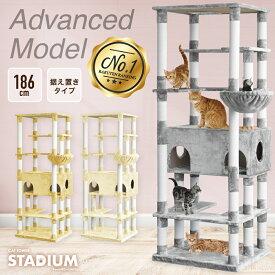 【あす楽】キャットタワー 猫タワー 猫 キャット タワー 猫用品 据え置き 爪とぎ 多頭飼い advanced 大きい猫 頑丈 cat 大型ハンモック付 キャットタワースタジアム キャットハウス ペット 家族 おしゃれ 185cm Stadium