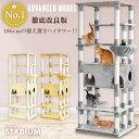 【マラソンポイント10倍】 185cm キャットタワー Stadium 据え置き 猫タワー 多頭飼い 大きい猫 頑丈 猫 cat 大型ハン…