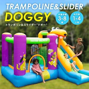 【ポイント5倍】トランポリン すべり台 滑り台 エアー 遊具 大型遊具 エアー遊具 スライダー DOGGY すべりだい 誕生日 ボールハウス ふわふわ遊具 アウトドア イベント プレゼント キッズ