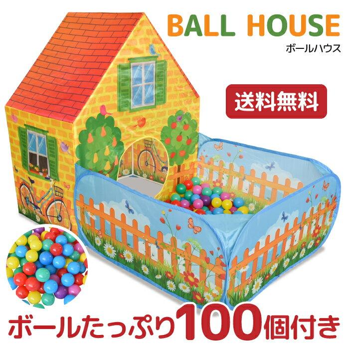 【期間限定11月19日9:59まで】ボールハウス キッズハウス キッズ テント ボールプール プレイハウス ボール プール ボールテント 簡易テント おもちゃ 遊具 子供用 ワンタッチ プレゼント 軽量 秘密基地 ボール100個付き