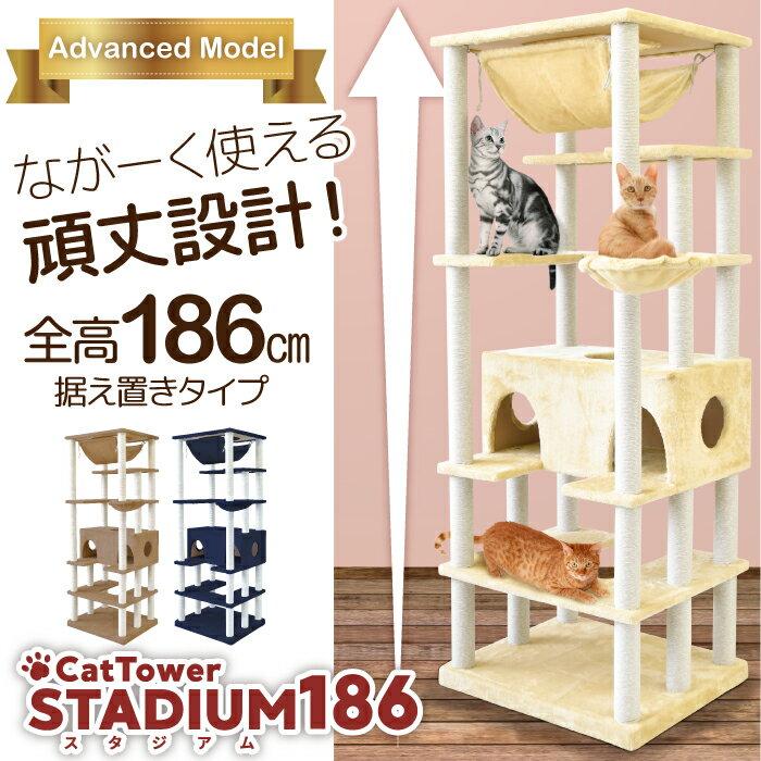 多頭飼い 大きい猫 シニア 子猫に最適 大型 キャットタワー 頑丈 据え置き型 186cm ハンモック付 キャットタワースタジアム キャットハウス キャット 猫ちゃん 猫 爪とぎ シニア 子猫