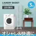 ランドリーバスケット 3段 ワイヤーバスケット ランドリーラック ワイヤーバスケット 洗濯物入れ かご 洗濯かご 洗濯…