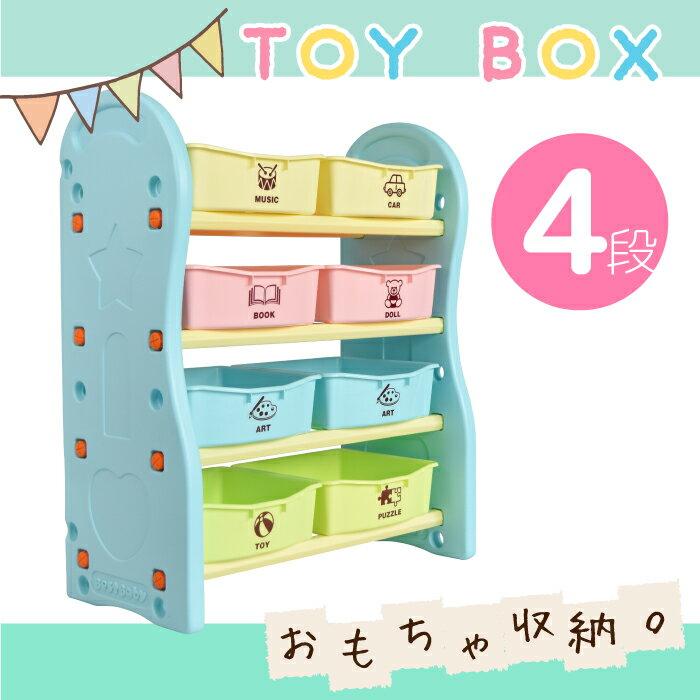 おもちゃ収納 4段 おもちゃ 収納 ラック おもちゃ箱 収納ケース TOY ホビー 玩具 キッズ 子供部屋 お片付け 知育 軽量 軽い