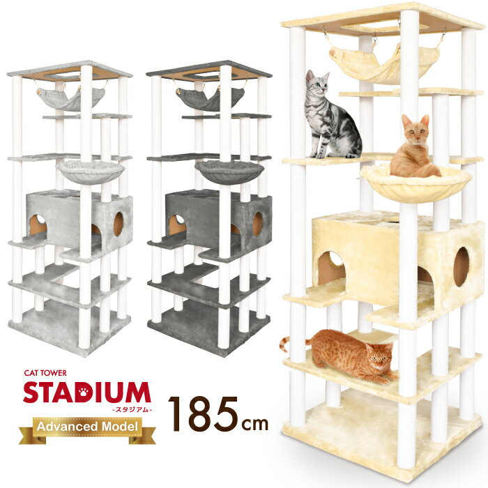 【企画・デザイン日本】185cm 据え置き型 キャットタワー 多頭飼い 大きい猫 シニア 子猫に最適 大型 頑丈 大型ハンモック付 キャットタワースタジアム キャットハウス キャット 猫ちゃん 猫 爪とぎ シニア 子猫 メインクーン