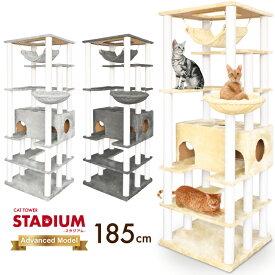【企画・デザイン日本】185cm 据え置き型 キャットタワー 多頭飼い 大きい猫 シニア 子猫に最適 大型 頑丈 大型ハンモック付 低ホルムで匂わない キャットタワースタジアム キャットハウス キャット 猫ちゃん 猫 爪とぎ シニア 子猫 メインクーン