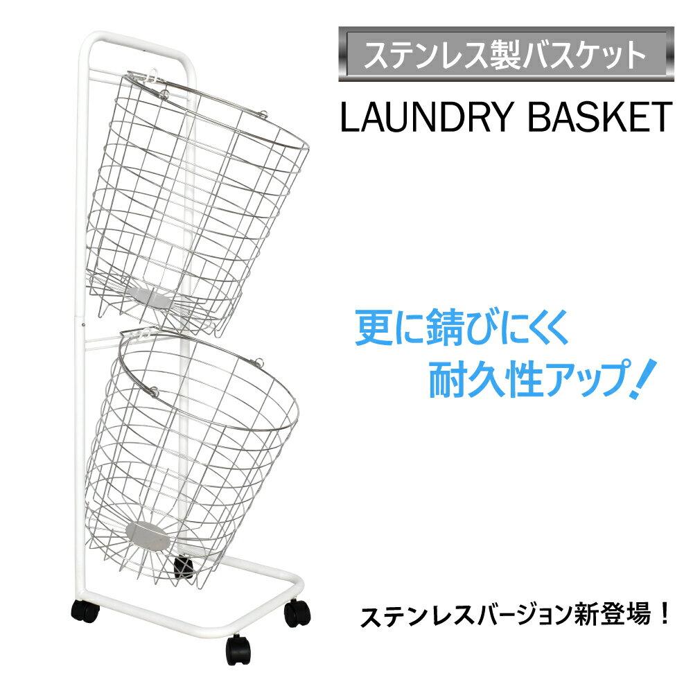 【先行ご予約価格】 ランドリーバスケット ステンレス製 ランドリーラック ランドリー かご 洗濯物 洋服 衣服 色分け 洗濯機 物干し キャスター 収納