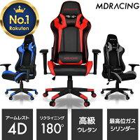ゲーミングチェアMDRACINGゲームオフィスチェアパソコン椅子チェアリクライニングフルフラットヘッドレストランバーサポート4Dアームレストハイバックシートバケットシート