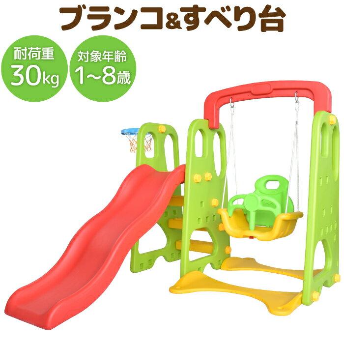 すべり台 ブランコ 遊具 すべりだい 滑り台 傾斜角度2段階 スライダー 室内 室外 大型遊具 スウィング キッズ 子供 誕生日 プレゼント バスケットゴール 階段