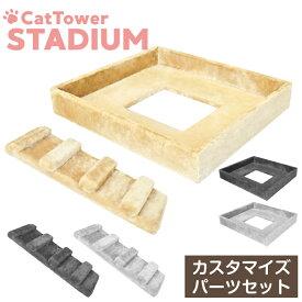 【キャットタワーstadium PJEシリーズ専用】落下防止柵&階段セット 多くのユーザー様よりのリクエストにお応えして販売開始