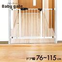 【拡張型最大115cm】 ベビーゲート ベビーゲイト ベビーサークル ガード スイングドア 片手で簡単 3ロック 赤ちゃん …