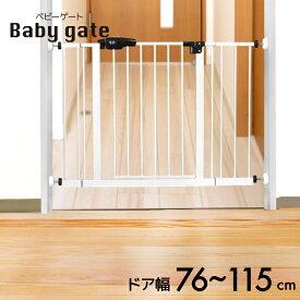 【拡張型最大115cm】 ベビーゲート ベビーゲイト ベビーサークル ガード スイングドア 片手で簡単 3ロック 赤ちゃん 幼児 子供