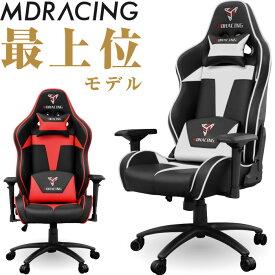 4Dアームレスト搭載】 MDRACING ゲーミングチェア 最上位モデル ゲーム オフィスチェア パソコン 椅子 チェア リクライニング フルフ ラット ヘッドレスト ランバーサポート ハイバックシート