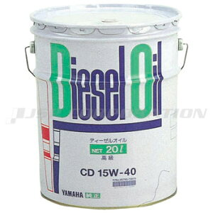 YAMAHA(ヤマハ)ディーゼルオイル(マルチグレード)15W-40タイプ 白缶 業務向(高級) 20L ペール缶